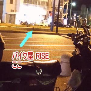宇品の港の前にある バイク屋『RISE』に行った(広島市南区宇品海岸)