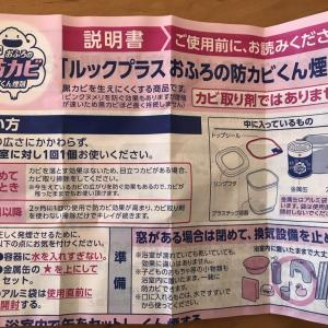 【weekly家事】金曜日はバス・トイレ掃除デー