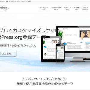 Lightning Pro専用コンテンツデータですぐにサイトを作成できます。