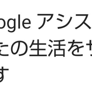 スマホのGoogleアシストを停止したい