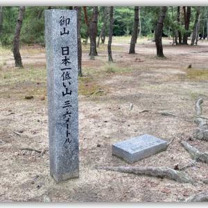 日本で1番低い山 〜御山(みやま)〜