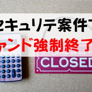 セキュリテ案件が総崩れ、穴子専門店は閉店・ファンド強制終了へ