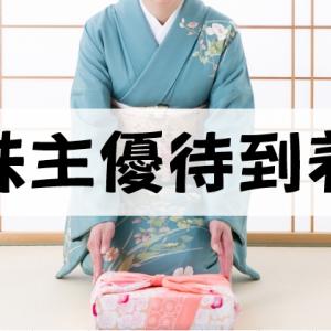 2020年 届いた優待品いろいろ(10/18~10/24着)