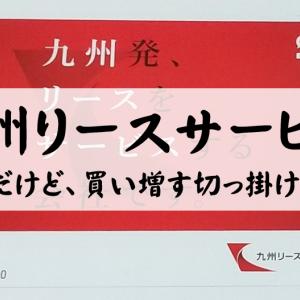 九州リースサービスから株主優待が到着(2020年3月分)
