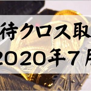 2020年7月 株主優待クロス取引 + CT検査初体験(余談)