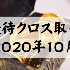 2020年10月 優待クロス 最終 + 現物保有分の紹介