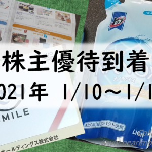 2021年 株主優待品の到着(1/10~1/16分)