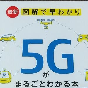 【読書メモ】「最新 図解で早わかり 5Gがまるごとわかる本」
