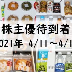 2021年 株主優待品の到着(4/11~4/17分)