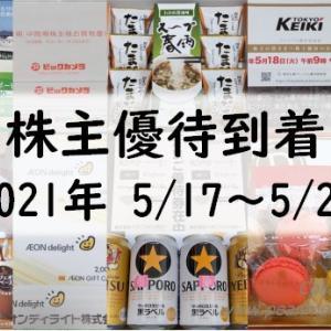 2021年 株主優待品の到着(5/16~5/22分)
