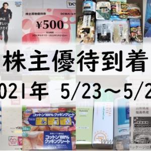 2021年 株主優待品の到着(5/23~5/29分)