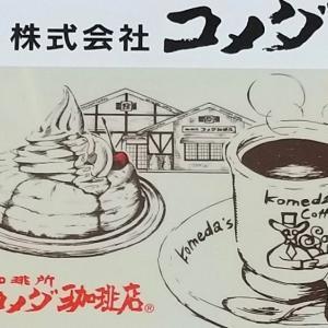 コメダHD株主優待:複数KOMECA(コメカ)の合算方法