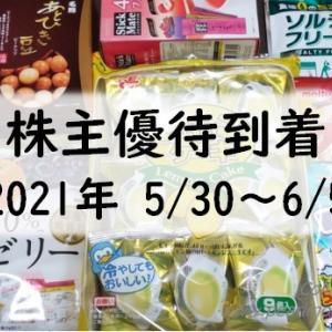 2021年 株主優待品の到着(5/30~6/5分)