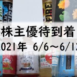 2021年 株主優待品の到着(6/5~6/12分)