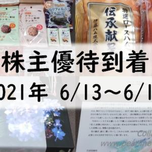 2021年 株主優待品の到着(6/13~6/19分)