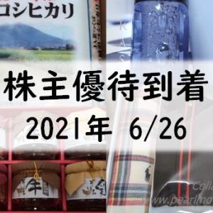 2021年 株主優待品の到着(6/26分)