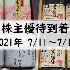 2021年 株主優待品の到着(7/11~7/17分)