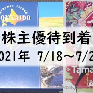 2021年 株主優待品の到着(7/18~7/24分)