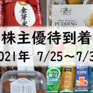 2021年 株主優待品の到着(7/25~7/31分)