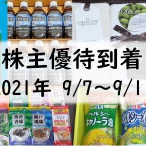 2021年 株主優待品の到着(9/5~9/11分)
