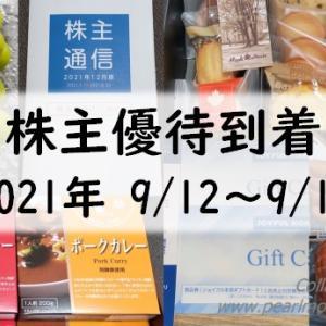 2021年 株主優待品の到着(9/12~9/18分)