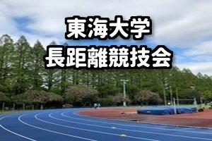 第188回東海大学長距離競技会:9月29日【結果速報】