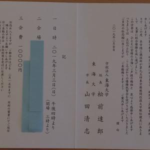いよいよ明日開催:2019年第95回東海大学箱根駅伝優勝祝賀会