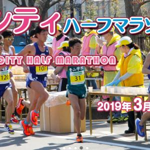 2019年第22回日本学生ハーフマラソン選手権大会:結果速報