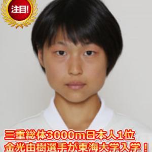 2018年高校総体:3000m日本人1位:金光由樹選手が東海大学に入学