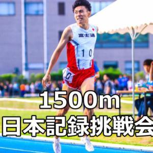 1500m日本記録挑戦会:日体大記録会:6月1日(土)
