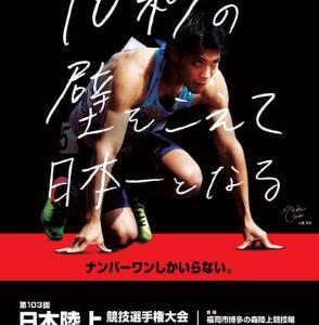 2019年第103回日本陸上競技選手権大会:男子800m
