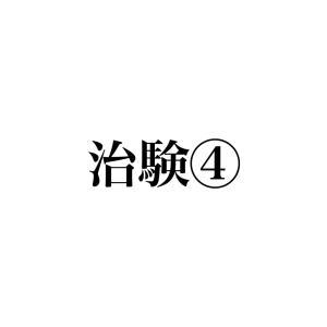 【7/8】治験4クール目&3クール目の症状まとめ