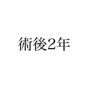 【11/15】術後2年レポート 〜傷跡・むくみの写真あり〜
