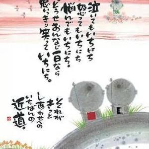 『おもちの人生色々』1周年記念♥️ 弱い立場の人には優しくしてあげたい! ついでに近況報告(*^-^)