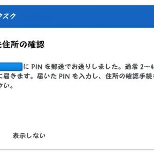 アドセンスPINコードが届きました。Googleアドセンス申請からPINコードが届くまでetc…