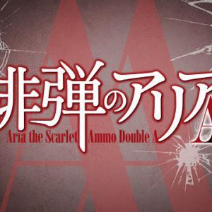 緋弾のアリアAA Blu-ray BOX DISC.2