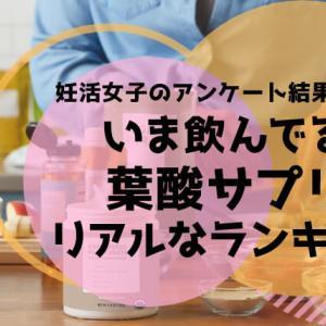 【発表】妊活中のみんなが今飲んでる葉酸サプリの集計結果!