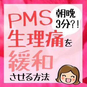 【朝晩3分】生理痛&PMSを緩和させる方法