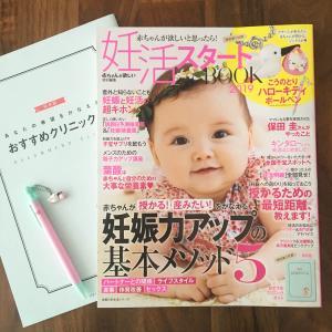 妊活で保田圭さんがやった18のこと