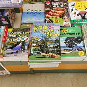 今年もこの日がやってきた!北海道キャンピングガイド2020発売!