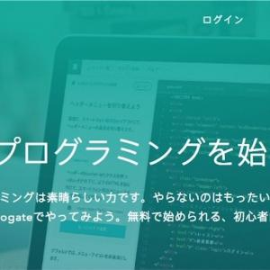 プログラミングを始めよう!!初心者におすすめのProgateというサービスについて!!