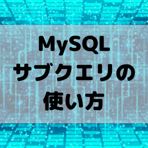 MySQLでサブクエリを使って条件を絞る方法