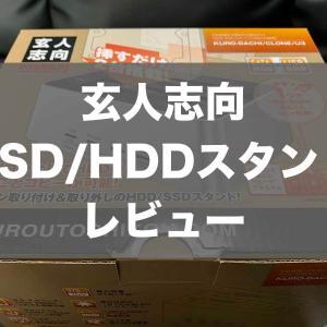 玄人志向 SSD/HDDスタンドをiMacで使ってみた感想【レビュー】