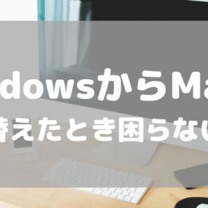 【必見!】WindowsからMacに買い替えたときに困らないための方法