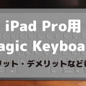 iPad Pro用のMagic Keyboardが発表!!メリット・デメリットなどを考察!