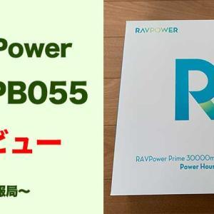 【RAVPower RP-PB055レビュー】大容量モバイルバッテリーでどこでも電源供給