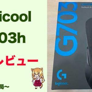 【ワイヤレスマウス】Logicool G703hが想像以上に快適だった件【レビュー】