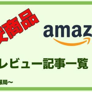 【Amazon】今まで紹介した格安商品まとめ【レビュー記事一覧を随時更新】