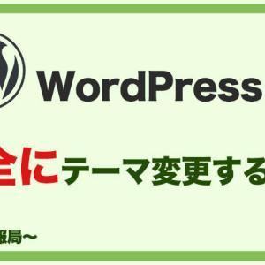 【WordPress】安全にテーマ変更をする方法【リスクなし】
