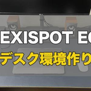 【FLEXISPOT EG8】クランプを使わないデスク環境【スタンディングデスクの配線】